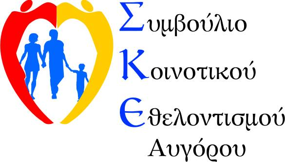 Ricerca partecipante per uno SVE di 8 mesi a Cipro